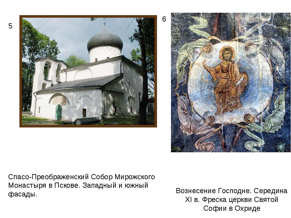 5 6 Спасо-Преображенский Собор Мирожского Монастыря в Пскове. Западный и южны...