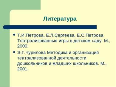 Литература Т.И.Петрова, Е.Л.Сергеева, Е.С.Петрова Театрализованные игры в дет...