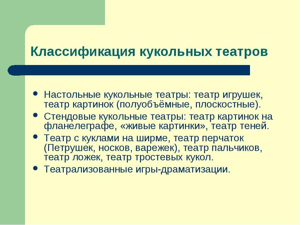 Классификация кукольных театров Настольные кукольные театры: театр игрушек, т...