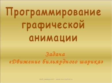 Задача «Движение бильярдного шарика» Мой университет - www.moi-mummi.ru Мой у...