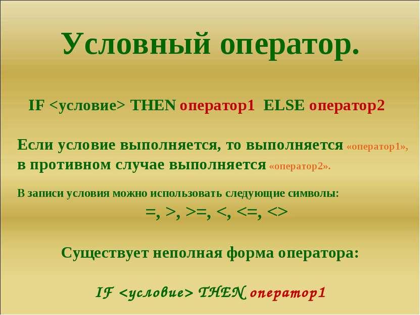 Условный оператор. IF THEN оператор1 ELSE оператор2 Если условие выполняется,...