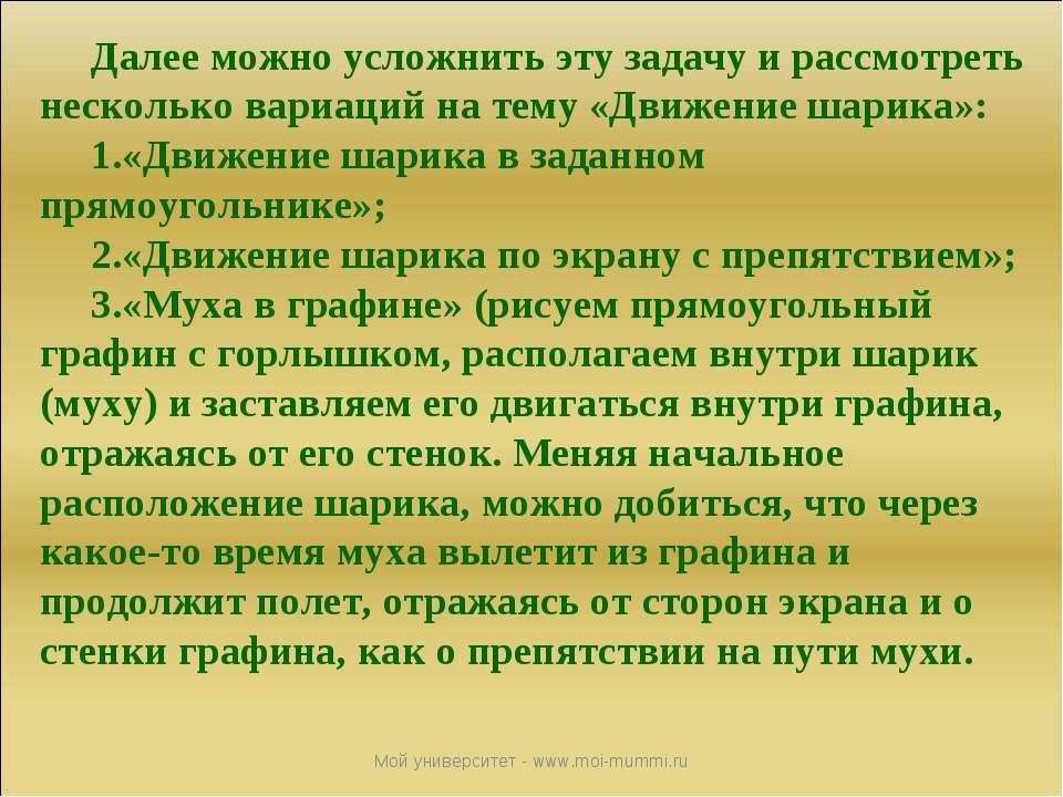 Мой университет - www.moi-mummi.ru Далее можно усложнить эту задачу и рассмот...