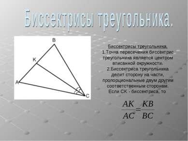 Биссектрисы треугольника. 1.Точка пересечения биссектрис треугольника являетс...