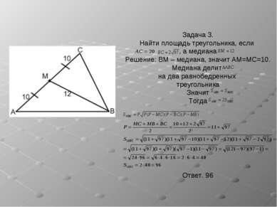 Задача 3. Найти площадь треугольника, если , а медиана Решение: BM – медиана,...