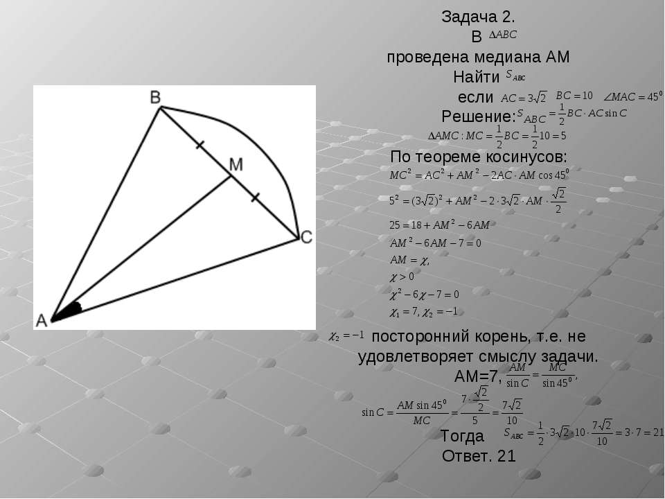 Задача 2. В проведена медиана AM Найти если Решение: По теореме косинусов: по...