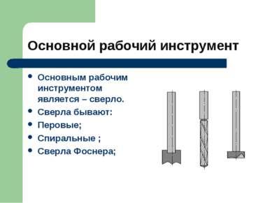 Основной рабочий инструмент Основным рабочим инструментом является – сверло. ...