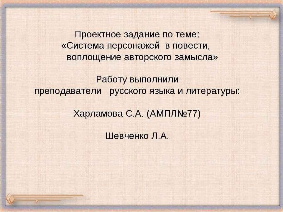 Проектное задание по теме: «Система персонажей в повести, воплощение авторско...