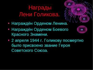 Награды Лени Голикова. Награждён Орденом Ленина. Награждён Орденом Боевого Кр...