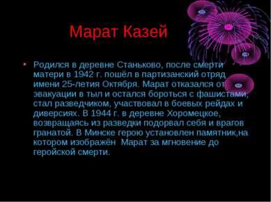 Марат Казей Родился в деревне Станьково, после смерти матери в 1942 г. пошёл ...
