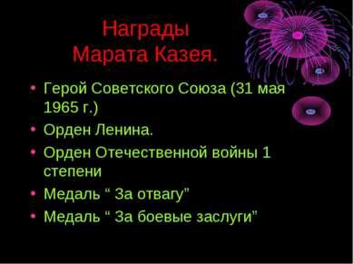 Награды Марата Казея. Герой Советского Союза (31 мая 1965 г.) Орден Ленина. О...