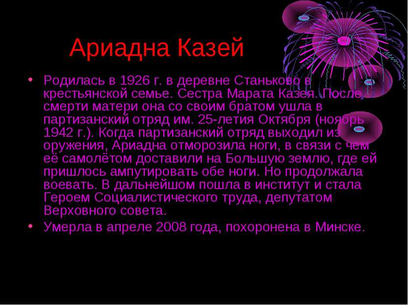 Ариадна Казей Родилась в 1926 г. в деревне Станьково в крестьянской семье. Се...