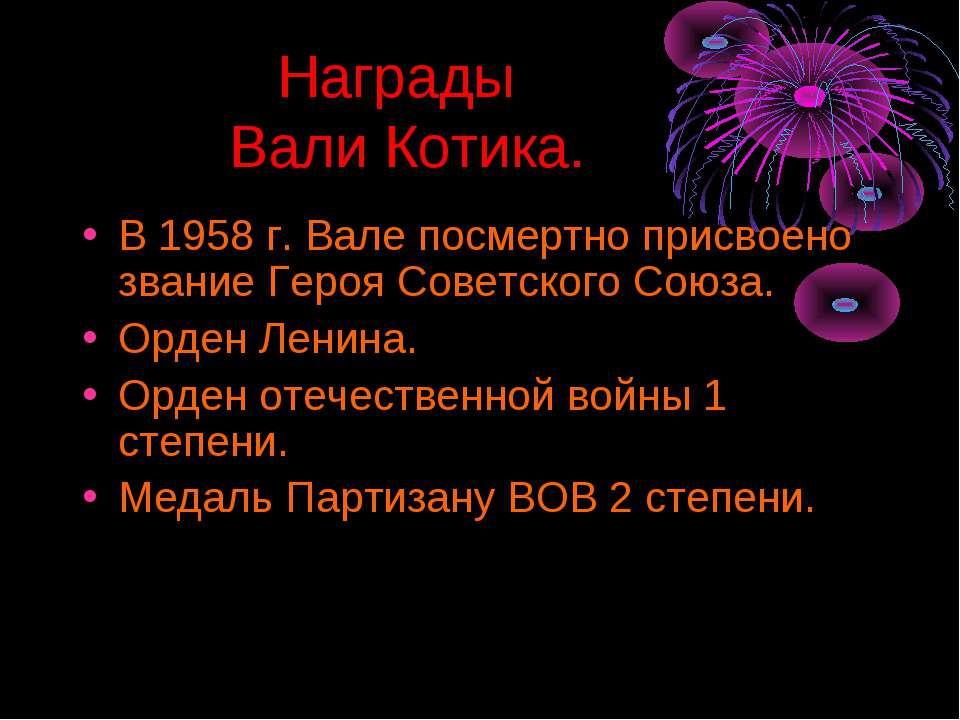 Награды Вали Котика. В 1958 г. Вале посмертно присвоено звание Героя Советско...