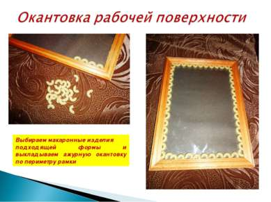 Выбираем макаронные изделия подходящей формы и выкладываем ажурную окантовку ...