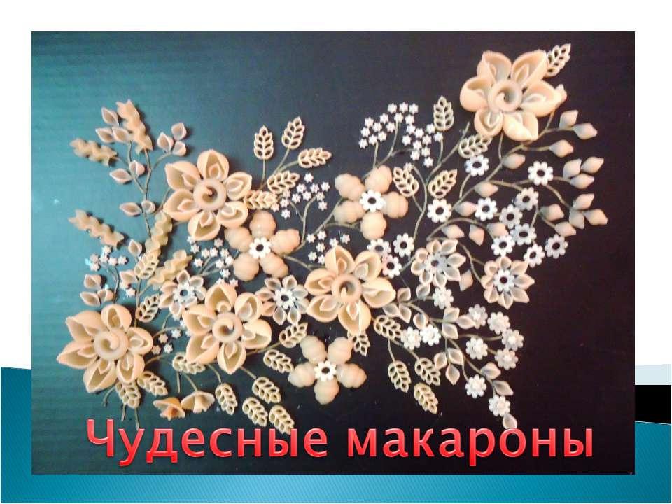 Картинки из макаронных изделий своими руками