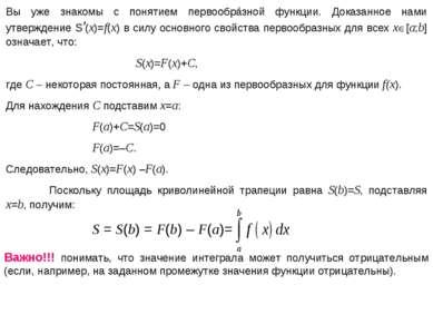 Важно!!! понимать, что значение интеграла может получиться отрицательным (есл...
