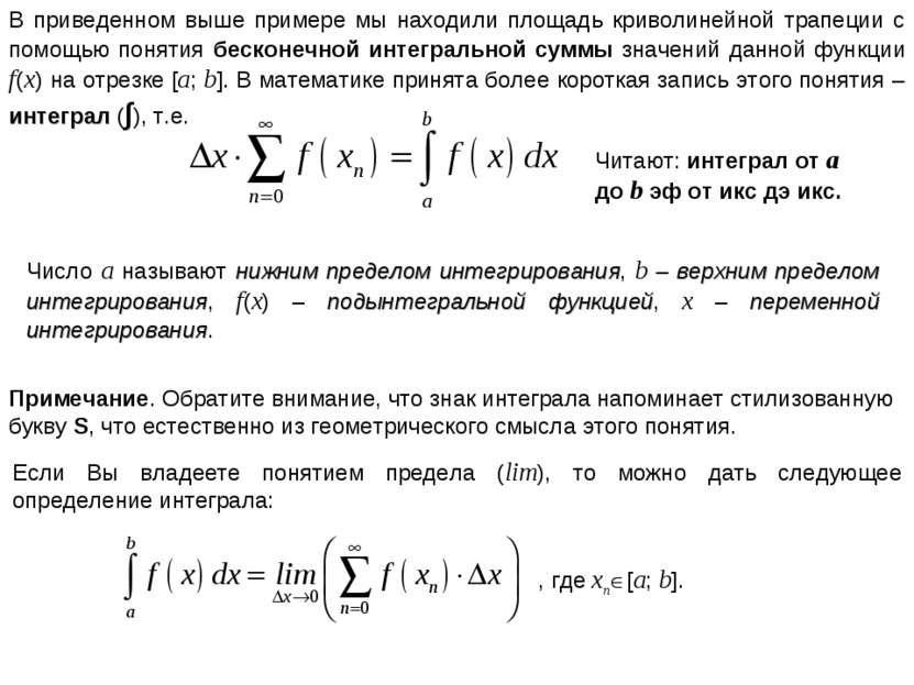 В приведенном выше примере мы находили площадь криволинейной трапеции с помощ...