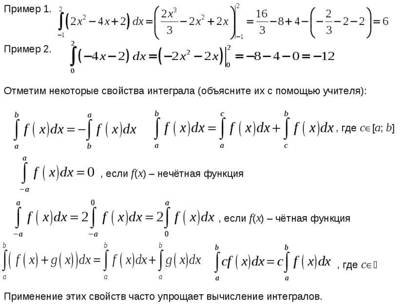 Пример 1. Пример 2. Отметим некоторые свойства интеграла (объясните их с помо...