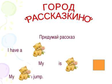 Придумай рассказ I have a My is My can jump.