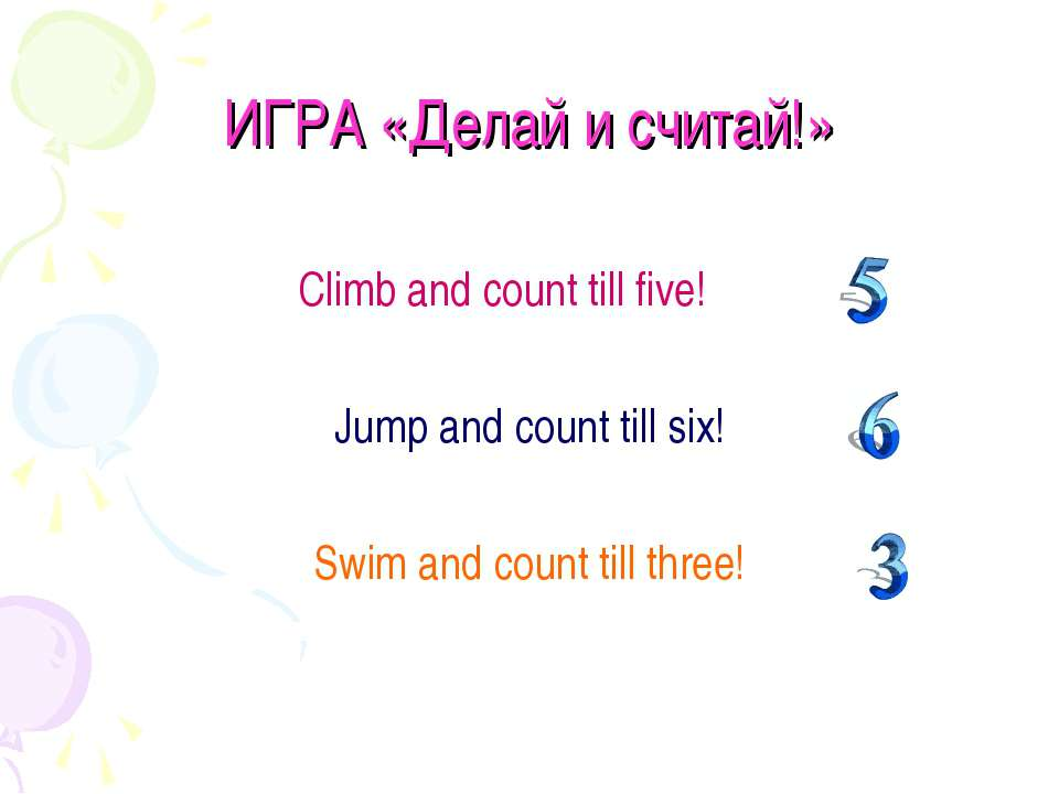 ИГРА «Делай и считай!» Climb and count till five! Jump and count till six! Sw...
