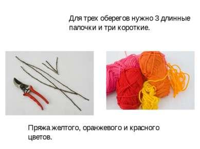 Для трех оберегов нужно 3 длинные палочки и три короткие. Пряжа желтого, оран...