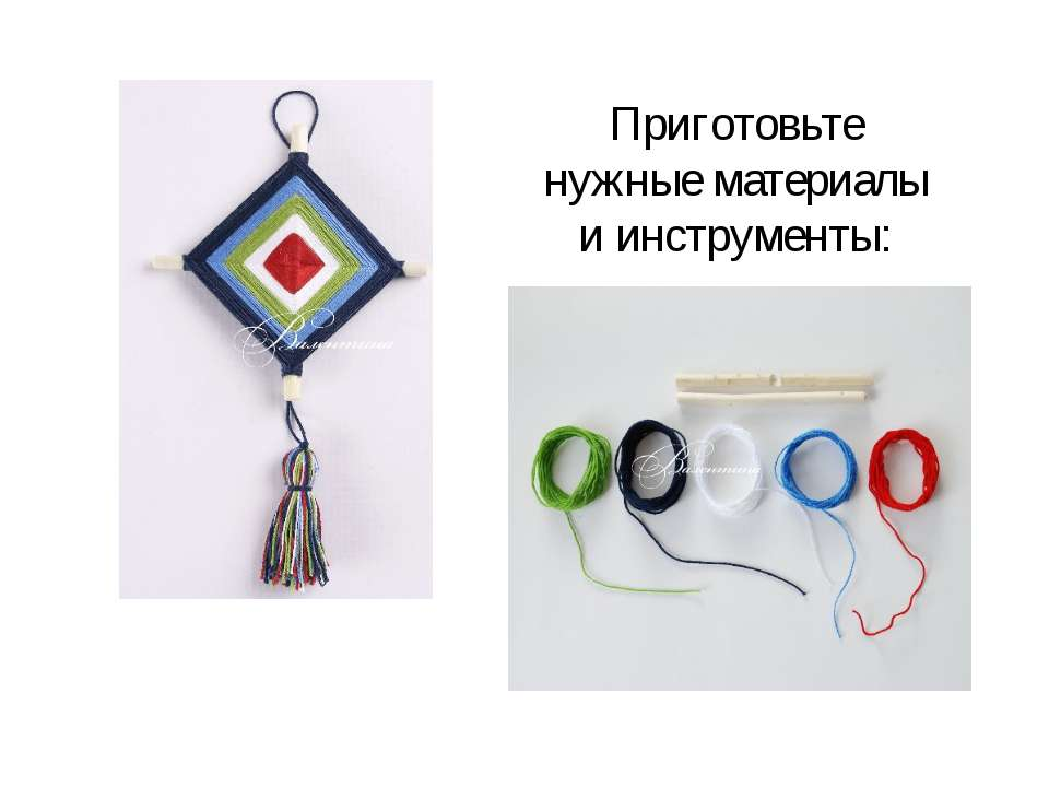 Приготовьте нужные материалы и инструменты: