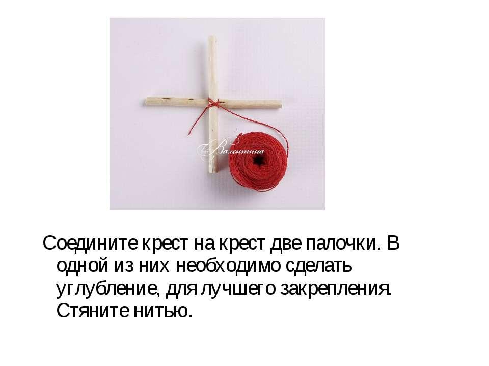 Соедините крест на крест две палочки. В одной из них необходимо сделать углуб...