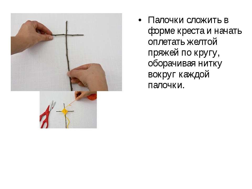 Палочки сложить в форме креста и начать оплетать желтой пряжей по кругу, обор...