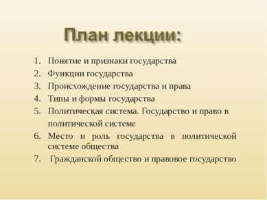 1. Понятие и признаки государства 2. Функции государства 3. Происхождение гос...