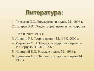 1. Алексеев С.С. Государство и право. М., 1993 г. 2. Лазарев В.В. Общая теори...