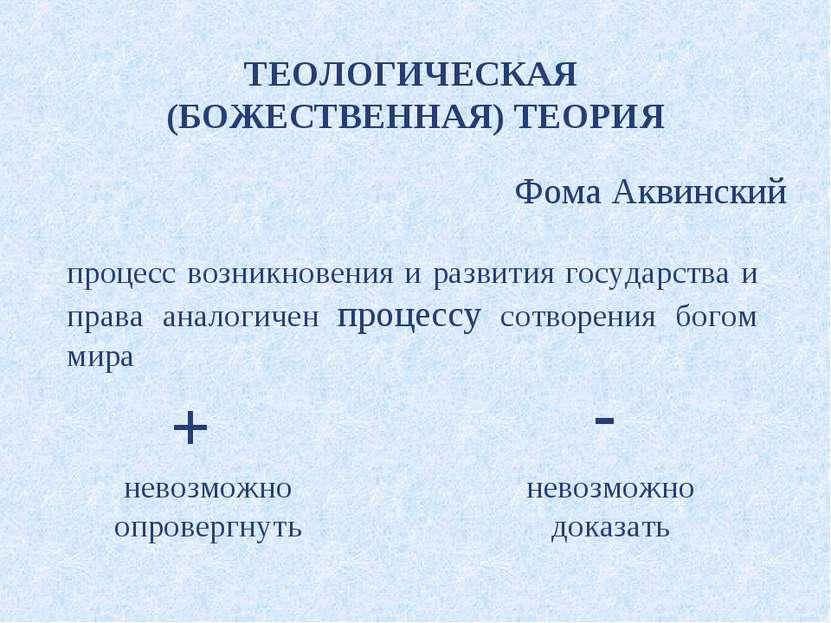 ТЕОЛОГИЧЕСКАЯ (БОЖЕСТВЕННАЯ) ТЕОРИЯ Фома Аквинский процесс возникновения и ра...
