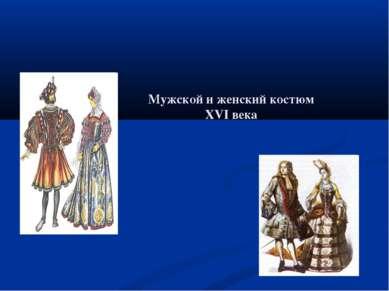 Мужской и женский костюм XVI века