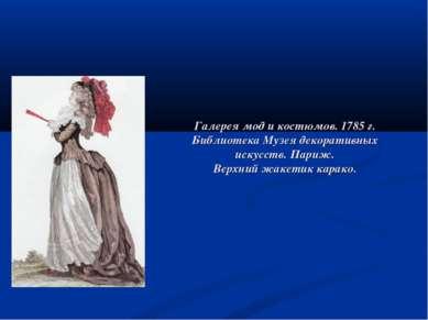 Галерея мод и костюмов. 1785 г. Библиотека Музея декоративных искусств. Париж...