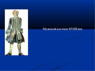 Мужской костюм XVIII век