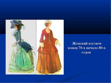 Женский костюм конец 70-х начало 80-х годов
