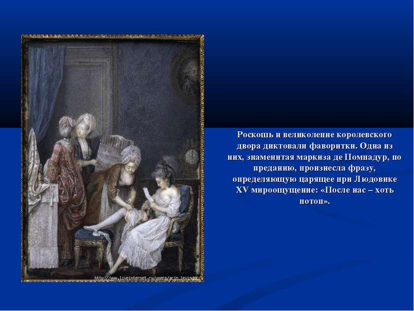 Роскошь и великолепие королевского двора диктовали фаворитки. Одна из них, зн...