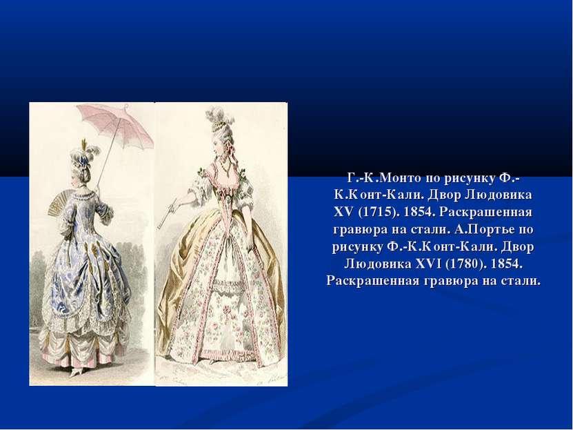 Г.-К.Монто по рисунку Ф.-К.Конт-Кали. Двор Людовика XV (1715). 1854. Раскраше...