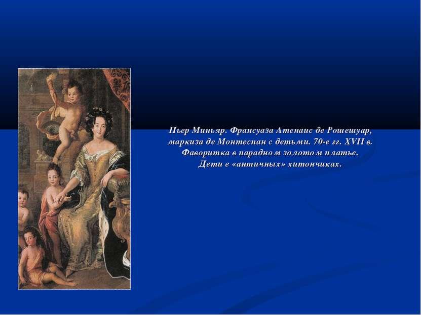 Пьер Миньяр. Франсуаза Атенаис де Рошешуар, маркиза де Монтеспан с детьми. 70...