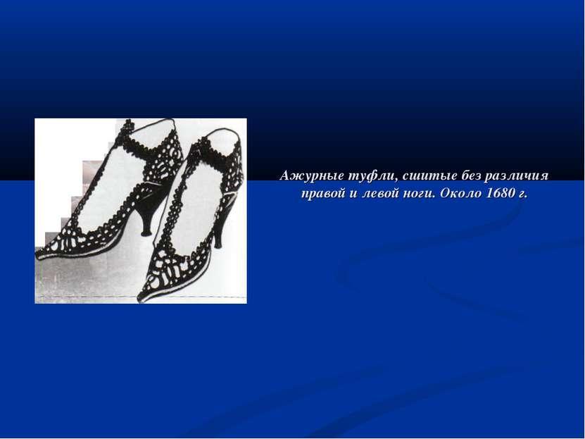 Ажурные туфли, сшитые без различия правой и левой ноги. Около 1680 г.