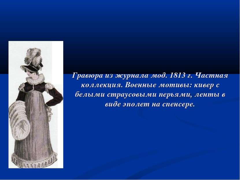 Гравюра из журнала мод. 1813 г. Частная коллекция. Военные мотивы: кивер с бе...