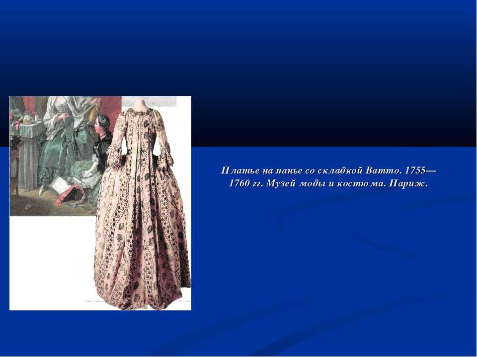 Платье на панье со складкой Ватто. 1755—1760 гг. Музей моды и костюма. Париж.