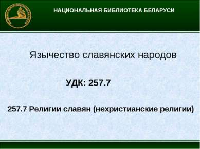 НАЦИОНАЛЬНАЯ БИБЛИОТЕКА БЕЛАРУСИ Язычество славянских народов УДК: 257.7 257....