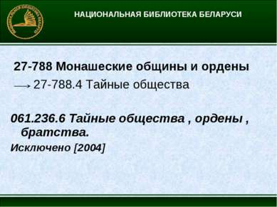 НАЦИОНАЛЬНАЯ БИБЛИОТЕКА БЕЛАРУСИ 27-788 Монашеские общины и ордены 27-788.4 Т...