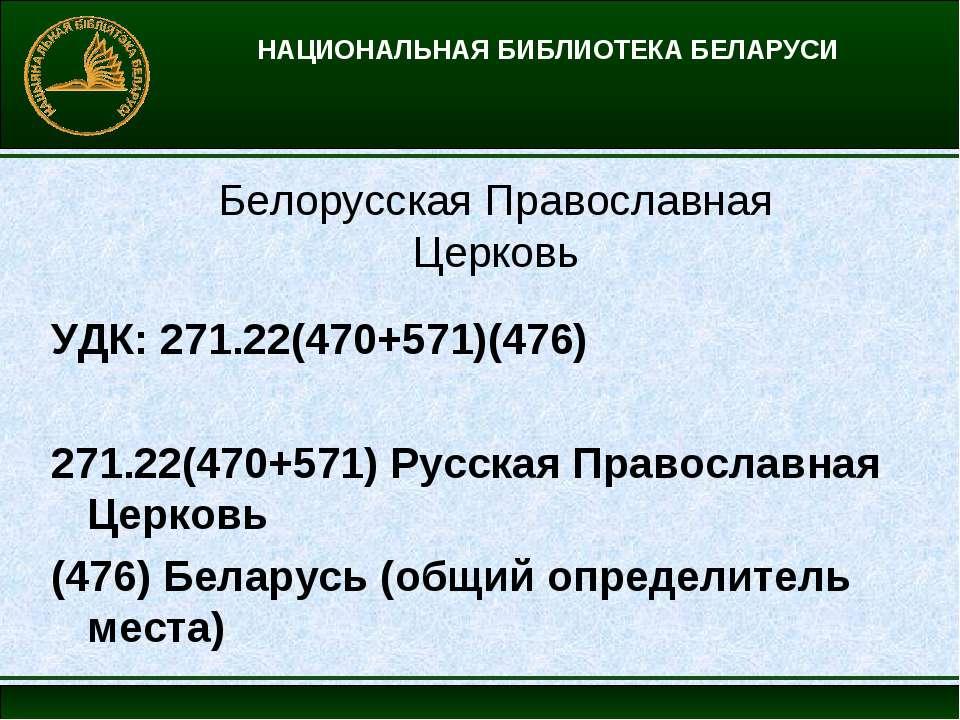 НАЦИОНАЛЬНАЯ БИБЛИОТЕКА БЕЛАРУСИ Белорусская Православная Церковь УДК: 271.22...
