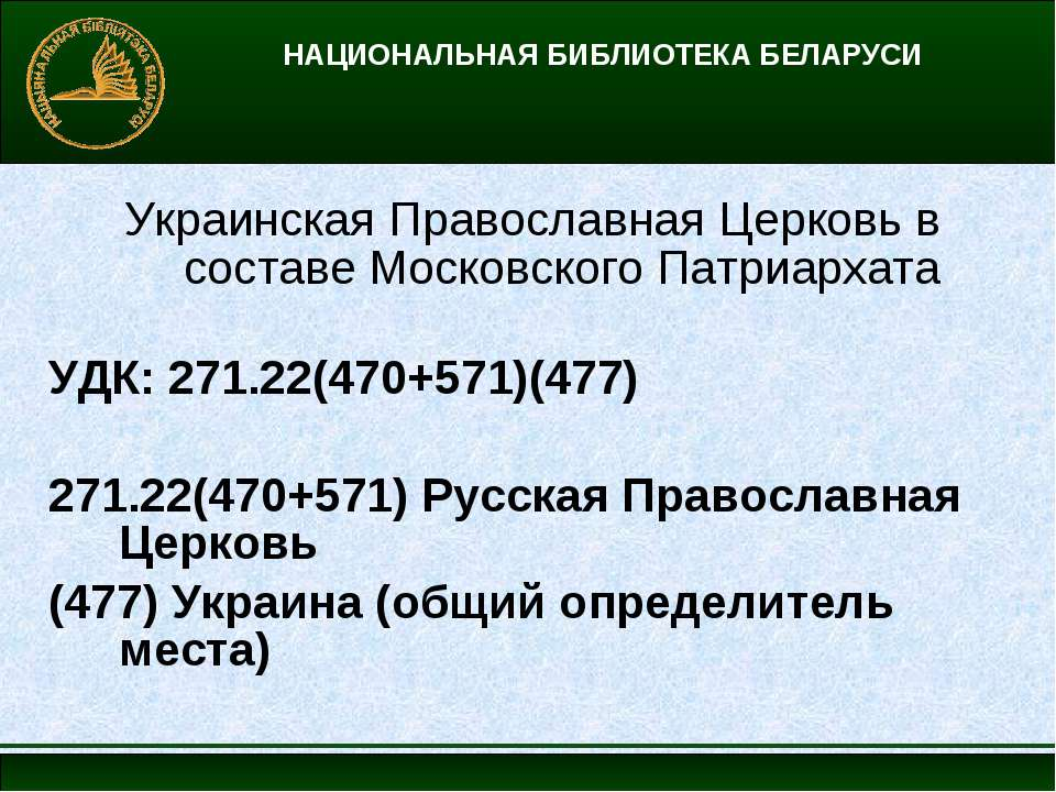 НАЦИОНАЛЬНАЯ БИБЛИОТЕКА БЕЛАРУСИ Украинская Православная Церковь в составе Мо...