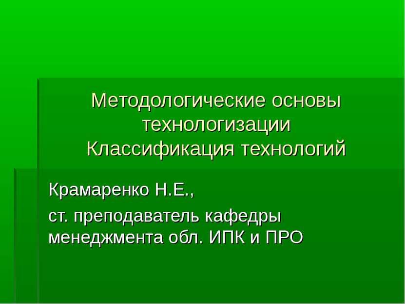 Методологические основы технологизации Классификация технологий Крамаренко Н....