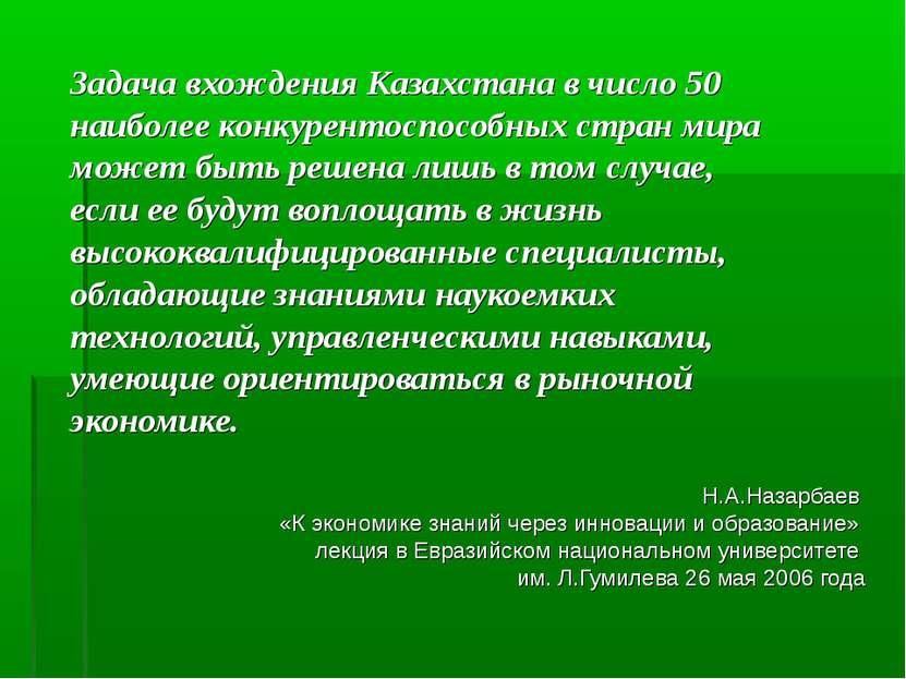 Задача вхождения Казахстана в число 50 наиболее конкурентоспособных стран мир...