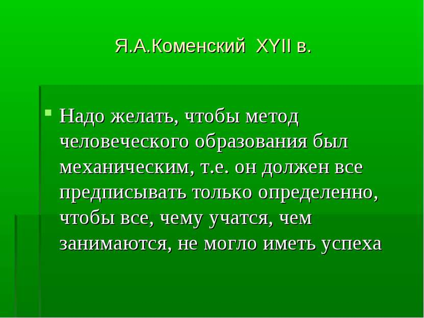 Я.А.Коменский XYII в. Надо желать, чтобы метод человеческого образования был ...