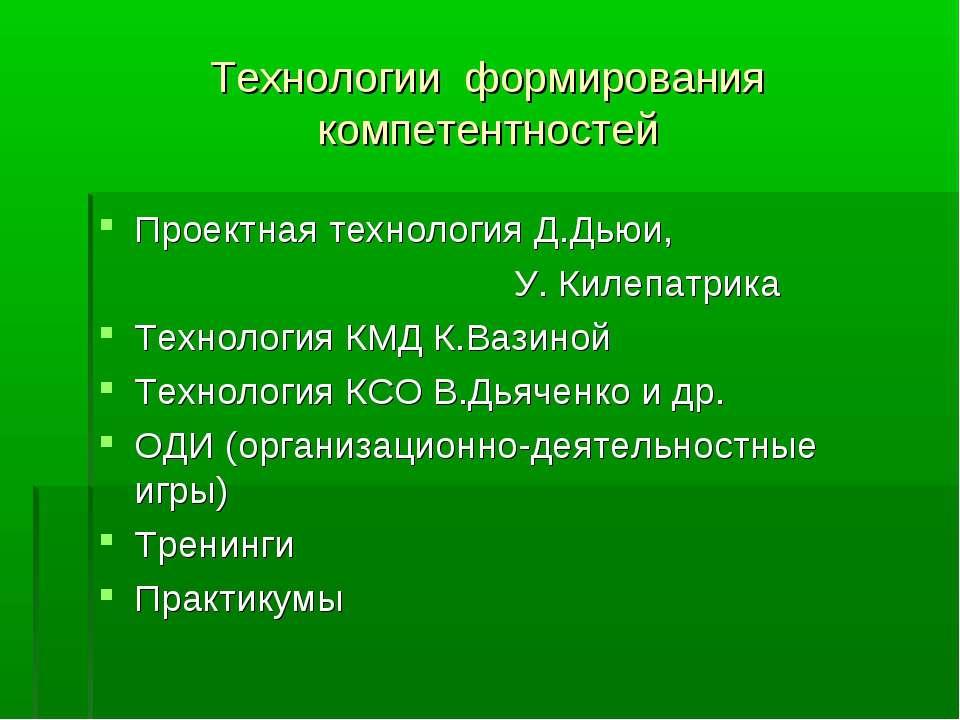 Технологии формирования компетентностей Проектная технология Д.Дьюи, У. Килеп...