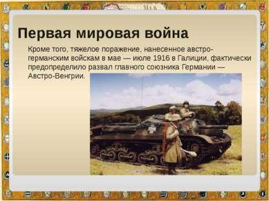 Первая мировая война Кроме того, тяжелое поражение, нанесенное австро-германс...