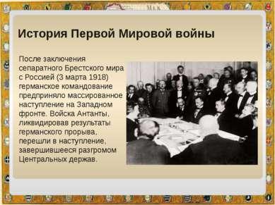 История Первой Мировой войны После заключения сепаратного Брестского мира с Р...